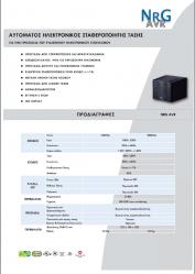 brochure nrg AVR