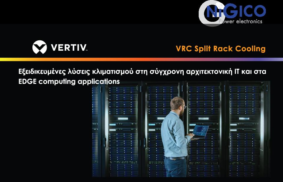O μεταλλασσόμενος ρόλος των racks και κλιματισμού στο edge computing